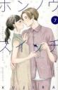 【コミック】ホンノウスイッチ(7)の画像