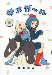 【コミック】サメガール(4)