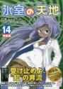 【コミック】氷室の天地 Fate/school life(14) 特装版の画像
