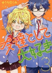 【コミック】友達として大好き(3)
