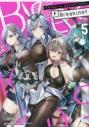 【コミック】アズールレーン コミックアンソロジー Breaking!! VOL.5の画像