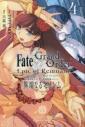 【コミック】Fate/Grand Order -Epic of Remnant- 亜種特異点IV 禁忌降臨庭園セイレム 異端なるセイレム(4)の画像