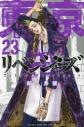 【コミック】東京卍リベンジャーズ(23)の画像