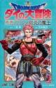 【コミック】ドラゴンクエスト ダイの大冒険 勇者アバンと獄炎の魔王(2)の画像