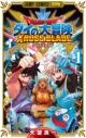 【コミック】ドラゴンクエスト ダイの大冒険 クロスブレイド(1)の画像