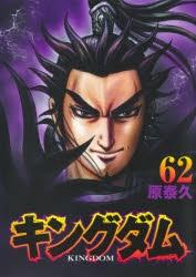 【コミック】キングダム(62)