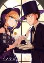 【コミック】死神坊ちゃんと黒メイド(13)の画像