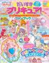 【ムック】だいすきプリキュア! トロピカル~ジュ! プリキュア&プリキュアオールスターズ ファンブック Vol.3の画像