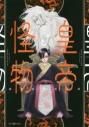 【コミック】皇帝と怪物の画像