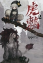 【コミック】虎鶫 とらつぐみ -TSUGUMI PROJECT-(2)の画像
