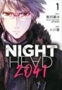 【コミック】NIGHT HEAD 2041(1)の画像