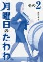 【コミック】月曜日のたわわ(2) 青版の画像
