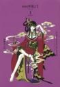 【コミック】CLAMP PREMIUM COLLECTION ×××HOLiC(1)の画像