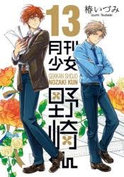 【コミック】月刊少女野崎くん(13) 通常版
