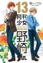 【コミック】月刊少女野崎くん(13) 通常版の画像