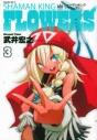 【コミック】シャーマンキングFLOWERS(3)の画像
