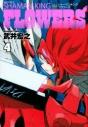 【コミック】シャーマンキングFLOWERS(4)の画像