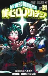 【コミック】僕のヒーローアカデミア(31)