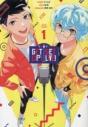 【コミック】GETUP! GETLIVE!-ゲラゲラ-(1) 通常版の画像