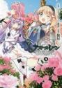 【コミック】アズールレーン Queen's Orders(4)の画像