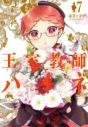 【コミック】王室教師ハイネ(17)の画像
