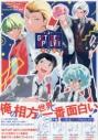 【コミック】GETUP! GETLIVE!-ゲラゲラ-(1) 特装版の画像