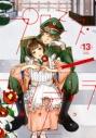 【コミック】プロミス・シンデレラ(13)の画像
