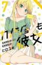 【コミック】カノジョも彼女(7)の画像