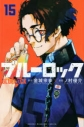【コミック】ブルーロック(15)の画像