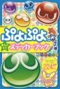 【ムック】ぷよぷよ めちゃもりステッカーブックの画像