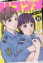 【コミック】ハコヅメ~交番女子の逆襲~(18)の画像