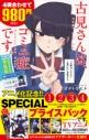 【コミック】古見さんは、コミュ症です。アニメ化記念 1~4巻SPプライスパックの画像