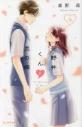 【コミック】花野井くんと恋の病(9)の画像