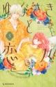 【コミック】ゆびさきと恋々(5)の画像
