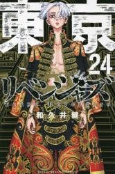【コミック】東京卍リベンジャーズ(24)