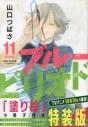 【コミック】ブルーピリオド(11) 特装版の画像