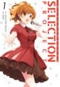 【コミック】SELECTION PROJECT(1)の画像