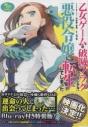 【コミック】乙女ゲームの破滅フラグしかない悪役令嬢に転生してしまった…(7) 特装版の画像