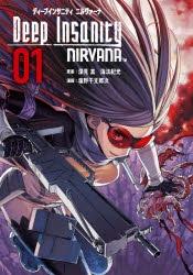 【コミック】Deep Insanity NIRVANA(1)