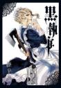 【コミック】黒執事(31)の画像