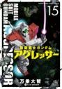 【コミック】機動戦士ガンダム アグレッサー(15)の画像