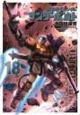 【コミック】機動戦士ガンダム サンダーボルト(18)の画像