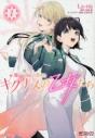 【コミック】新・魔法科高校の劣等生 キグナスの乙女たち(1)の画像