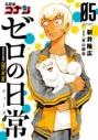 【コミック】名探偵コナン ゼロの日常(5)の画像