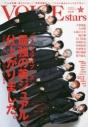 【ムック】VOICE STARS Vol.19の画像