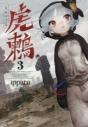 【コミック】虎鶫 とらつぐみ -TSUGUMI PROJECT-(3)の画像
