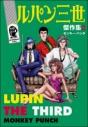【コミック】ルパン三世傑作集(2)の画像