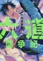 【コミック】六道闘争紀(2)の画像