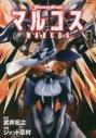 【コミック】SHAMAN KING マルコス(3)の画像
