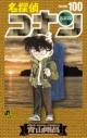 【コミック】名探偵コナン(100)の画像